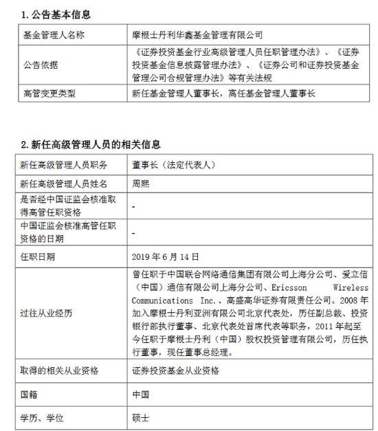 首家外资相对控股公募又有新动作 大摩华鑫基金迎来新任董事长