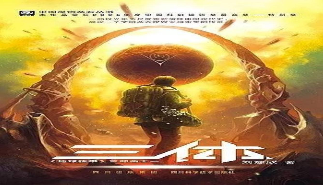 刘慈欣同名小说《三体》将拍电视剧 共24集