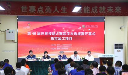 第46届世界技能大赛武汉市选拔赛珠宝加工赛项开幕