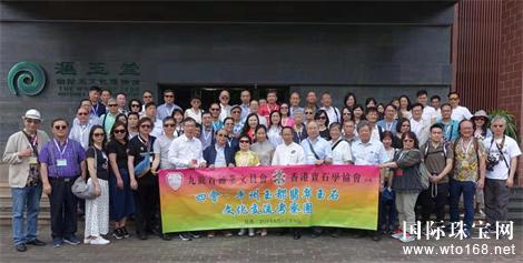 九龙首饰业文员会推出四会·平州交流活动之旅