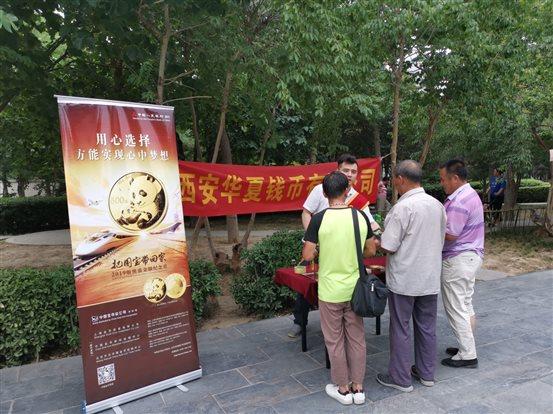 西安华夏钱币举办推介中国金币产品、普及金银币集藏知识活动