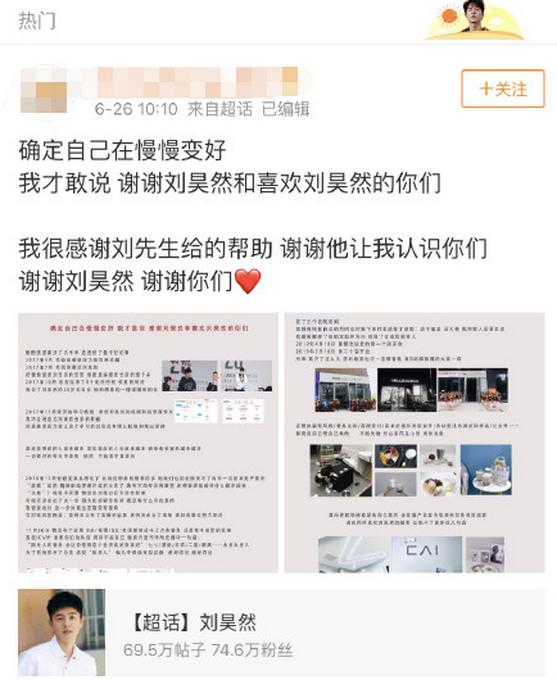 刘昊然给粉丝捐钱 帮粉丝渡过难关