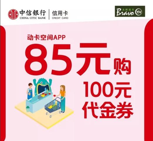 中信信用卡联手永辉超市发福利 85折代金券促销