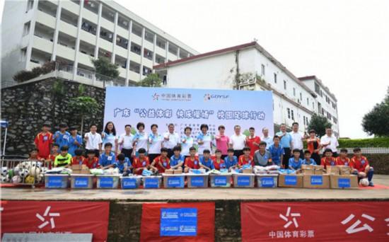 体彩全面支持青少年体育发展
