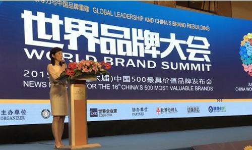 潮宏基入选《中国500最具价值品牌》
