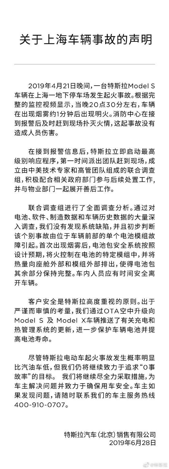 特斯拉对于上海车辆事故发声:未发现系统缺陷