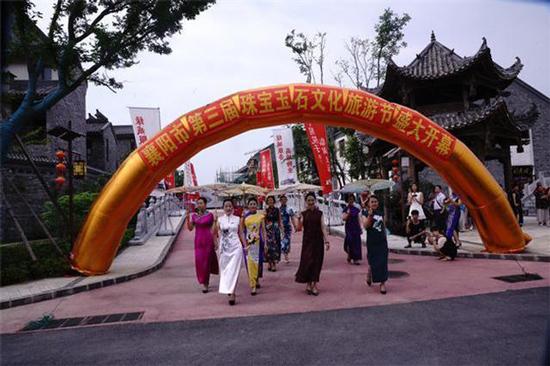 襄阳市第三届珠宝玉石文化旅游节开幕