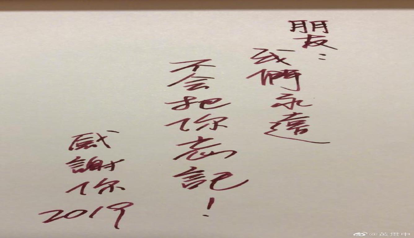黄贯中晒手写信悼念黄家驹 手写信中写了什么?