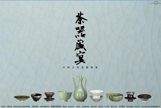 """""""茶器盛宴——中国古代茶器展"""" 邀您共赴品茗赏瓷的文化盛宴"""
