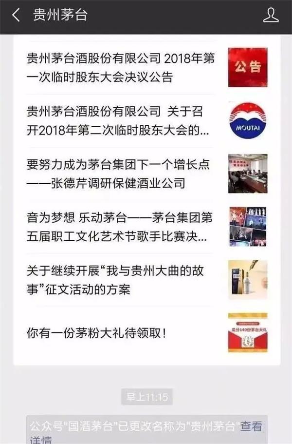 """""""国酒茅台""""正式更名为""""贵州茅台"""" 升至A股总市值排名第4位"""