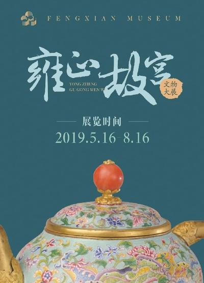 """""""和硕清雅——雍正故宫文物大展"""" 全方位展示雍正生活美"""