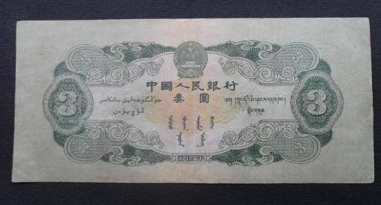 三元井冈山纸币为何停止流通