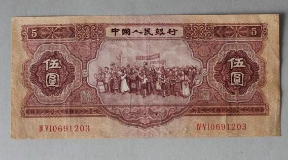 1953年5元纸币纸币真假鉴别