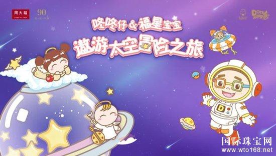 周大福咚咚仔×福星宝宝——遨游太空冒险之旅主题展如期举行