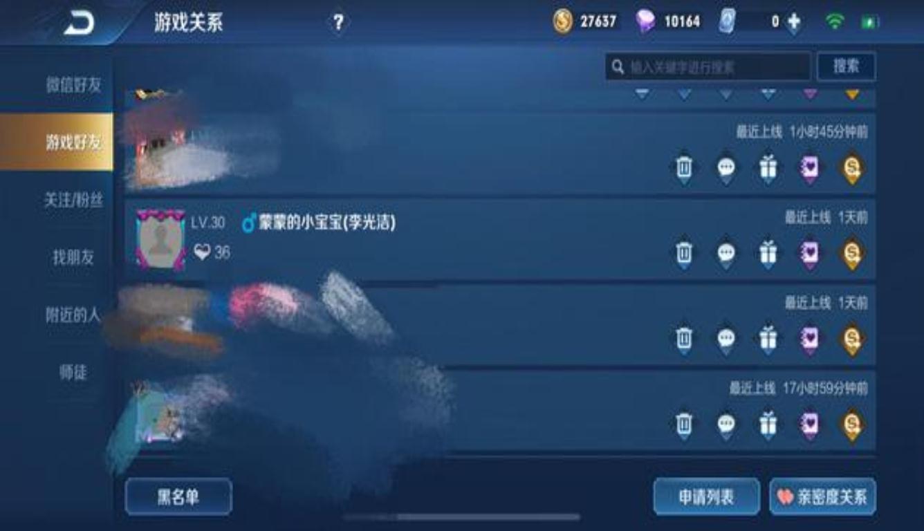 """李光洁游戏昵称曝光 网友直呼""""太甜了!"""""""