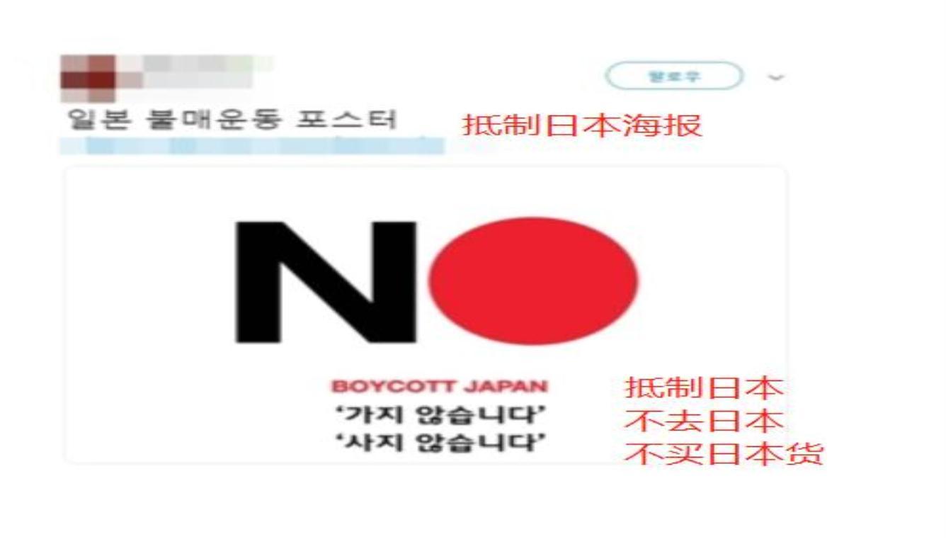 韩国网友发起抵制日货运动 被拉黑的品牌达数十个