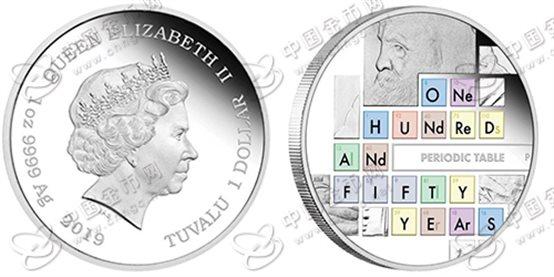 """图瓦卢发行""""化学元素周期表编制150周年""""纪念银币"""