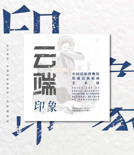 """""""中国民族博物馆藏民族版画艺术展""""亮相无锡"""