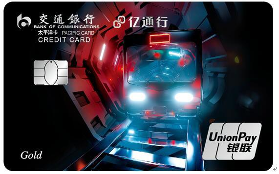 交通银行亿通行联名信用卡发布