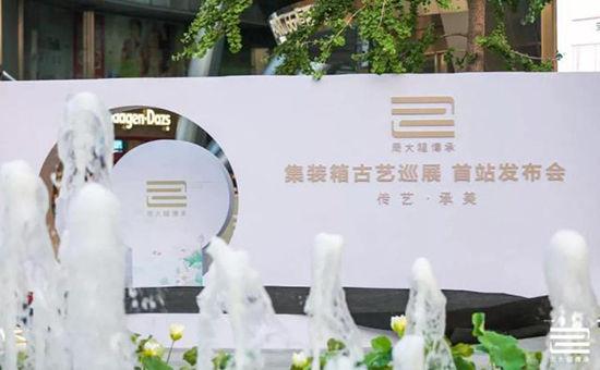 """周大福举办""""黑科技""""——传承集装箱古艺巡展"""
