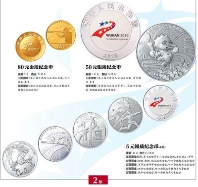 第七届世界军人运动会金银纪念币将于10日发行