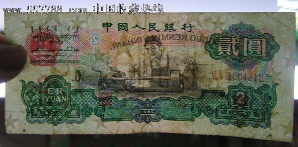 1960年2元车工纸币辨别方法