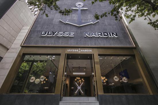 Ulysse Nardin雅典表中国首家旗舰店于上海揭幕