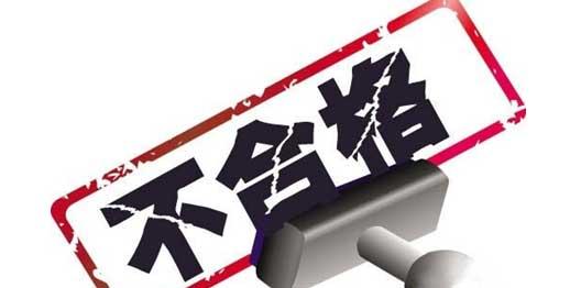 生产不合格电缆 合肥虹达电缆公司被罚50740元