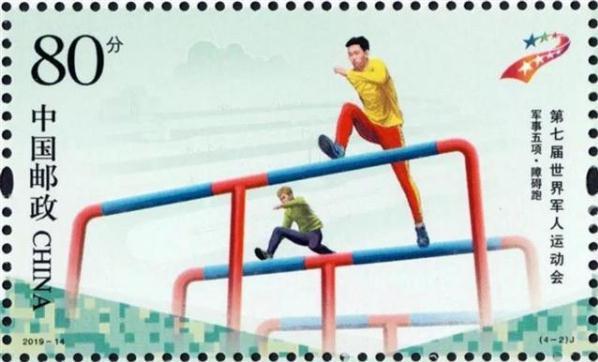 中国邮政发行《第七届世界军人运动会》 全套邮票面值4元