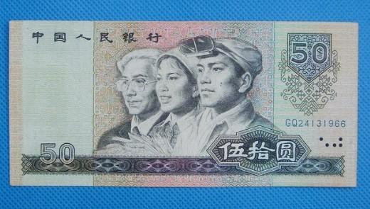 1980年50元纸币真伪鉴别要点