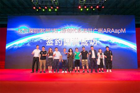 广州ARAapM首期公开招商大会圆满举行