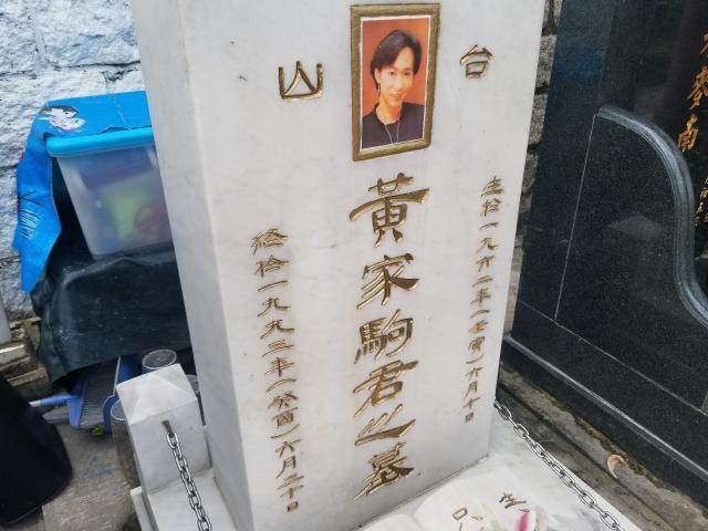 黄家驹墓碑被刻字 认为恶意破坏
