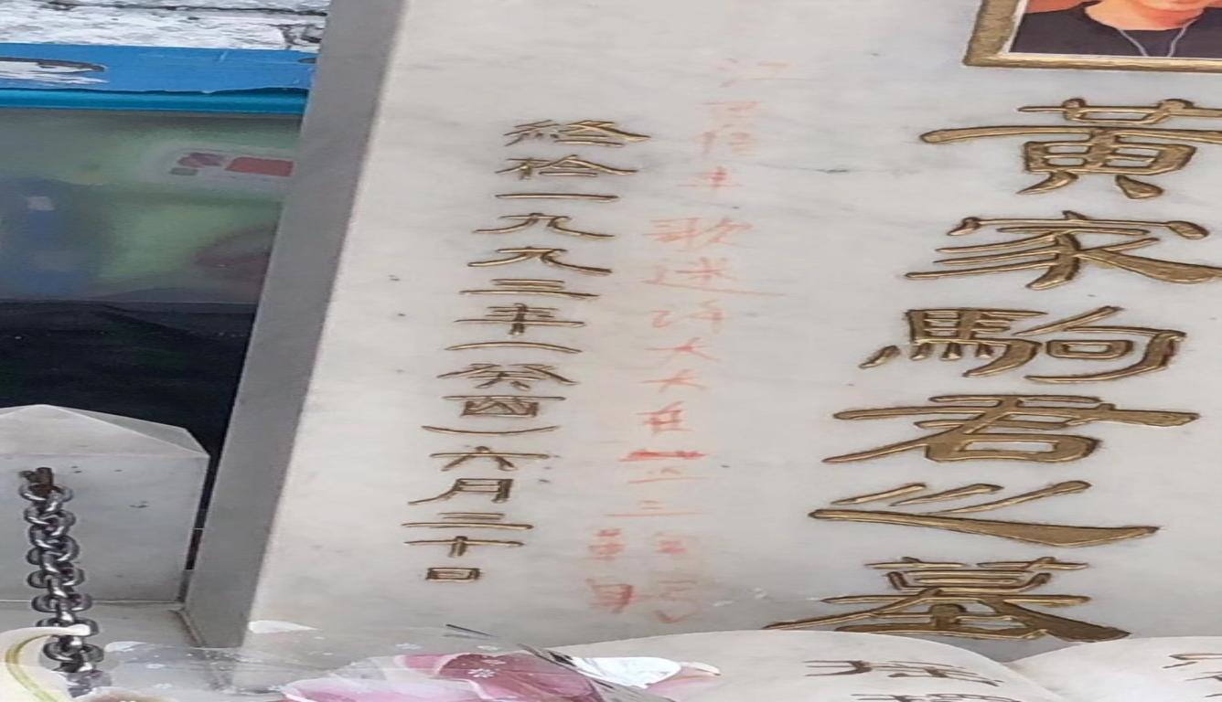 黄家驹墓碑被刻字 这并非首次遭人涂污破坏了