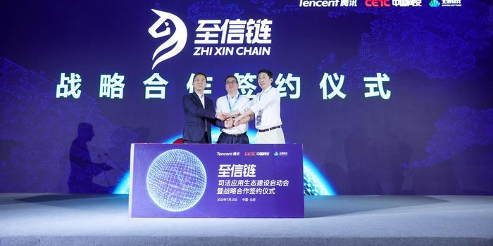 """中国网安携手腾讯和北明公司发布司法区块链应用生态服务平台——""""至信链"""""""