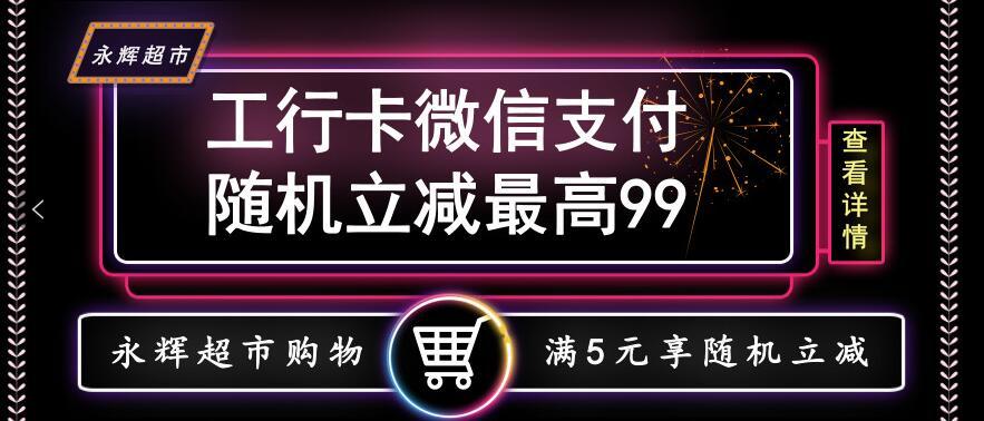 微信支付绑定工行卡 永辉超市支付享1-99元随机减