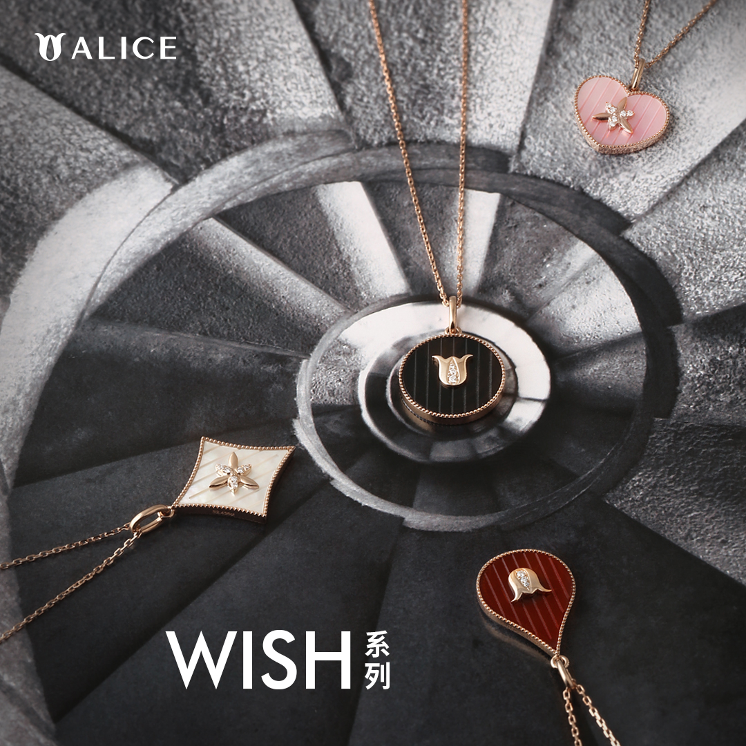 爱丽丝(ALICE)全新WISH系列珠宝 打破沉闷钢铁丛林