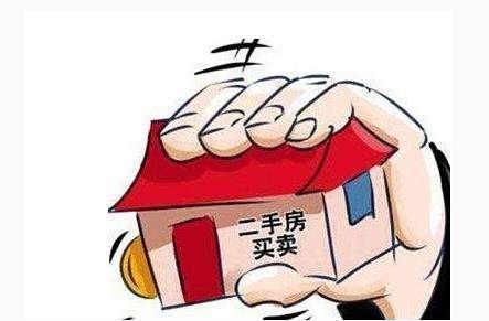 二手房全款和贷款有哪些区别?