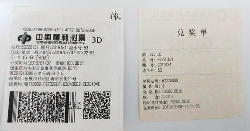 张掖彩民精准倍投喜中3D大奖5.2万元