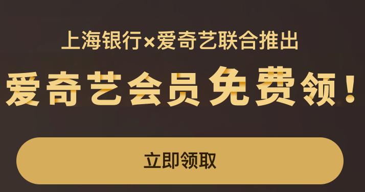 """""""上行快线""""活动:免费送爱奇艺VIP 享四重福利"""