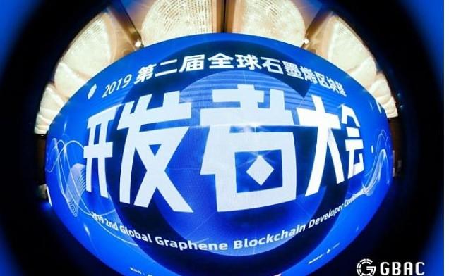 第二届全球石墨烯区块链开发者大会圆满落幕