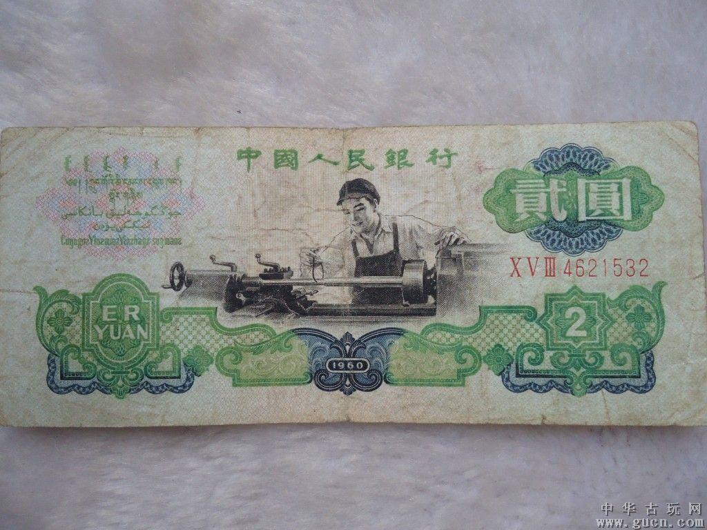 1960年2元纸币真假鉴别方法