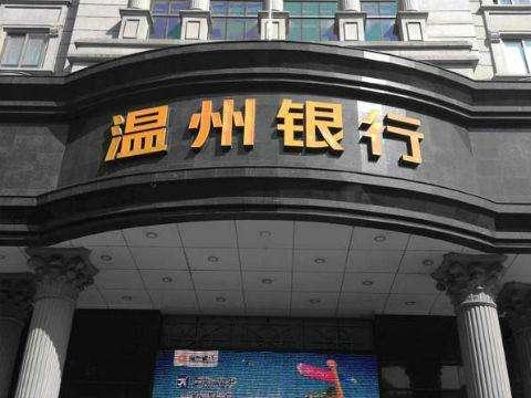 """""""存款立行"""" 温州银行储蓄存款大增40%"""