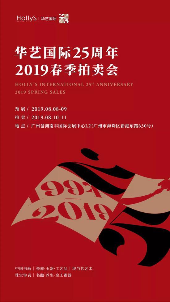 华艺国际25周年·2019春季拍卖会将于8月份开拍