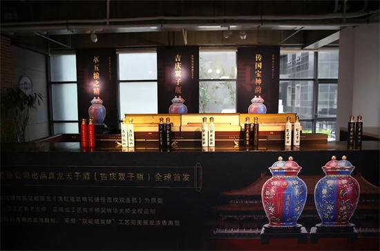 真龙天子酒(吉庆双子瓶)全球首发 致敬故宫建成600年