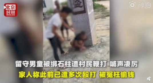 留守儿童被绑遭鞭打 因村民怀疑孩子偷钱