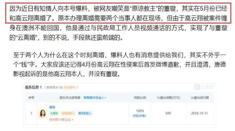 曝董璇高云翔离婚 疑似是董璇为保护个人财产不受牵连