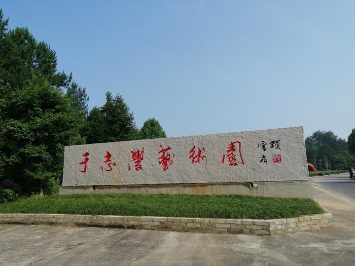 中国冰雪画派美术馆顺利投入使用