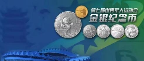 第七届世界军人运动会金银纪念币发行