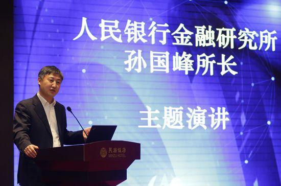 """央行孙国峰:货币政策坚持""""以我为主"""""""