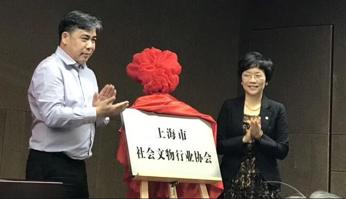 上海市社会文物行业协会成立